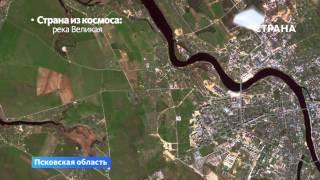 Река Великая | Вид из космоса | Телеканал