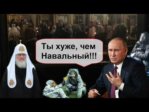 Патриарх РПЦ выступил против власти Путина! Новая оппозиция!