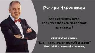 Руслан Нарушевич -  Как сохранить брак, когда уже подали заявление на развод?(, 2016-06-13T10:21:38.000Z)
