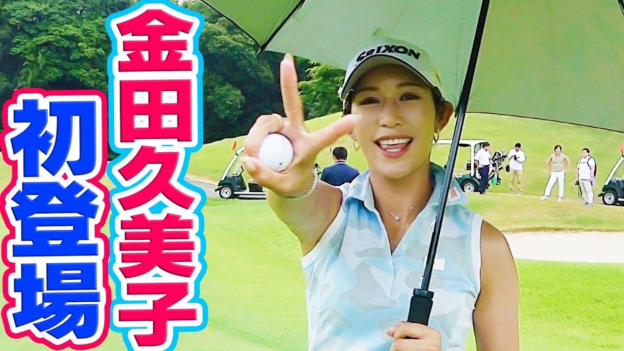 金田 ゴルフ