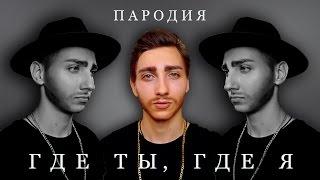Тимати feat. Егор Крид - ГДЕ ТЫ, ГДЕ Я | Пародия