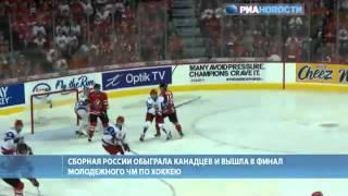 Хоккеисты российской