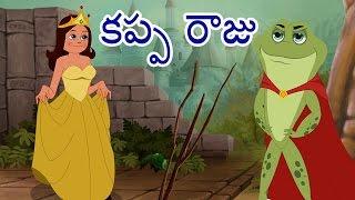 👧The Frog Prince Telugu Fairytale | కప్ప రాజు | పిల్లలకు తెలుగు కథలు | నిద్రవేళ చెప్పే కథలు