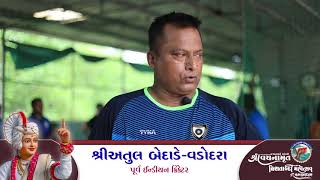 Atul Bedade, Ex. Indian Cricketer | Invitation - Vachanamrut Dwishatabdi Mahotsav Vadtaldham