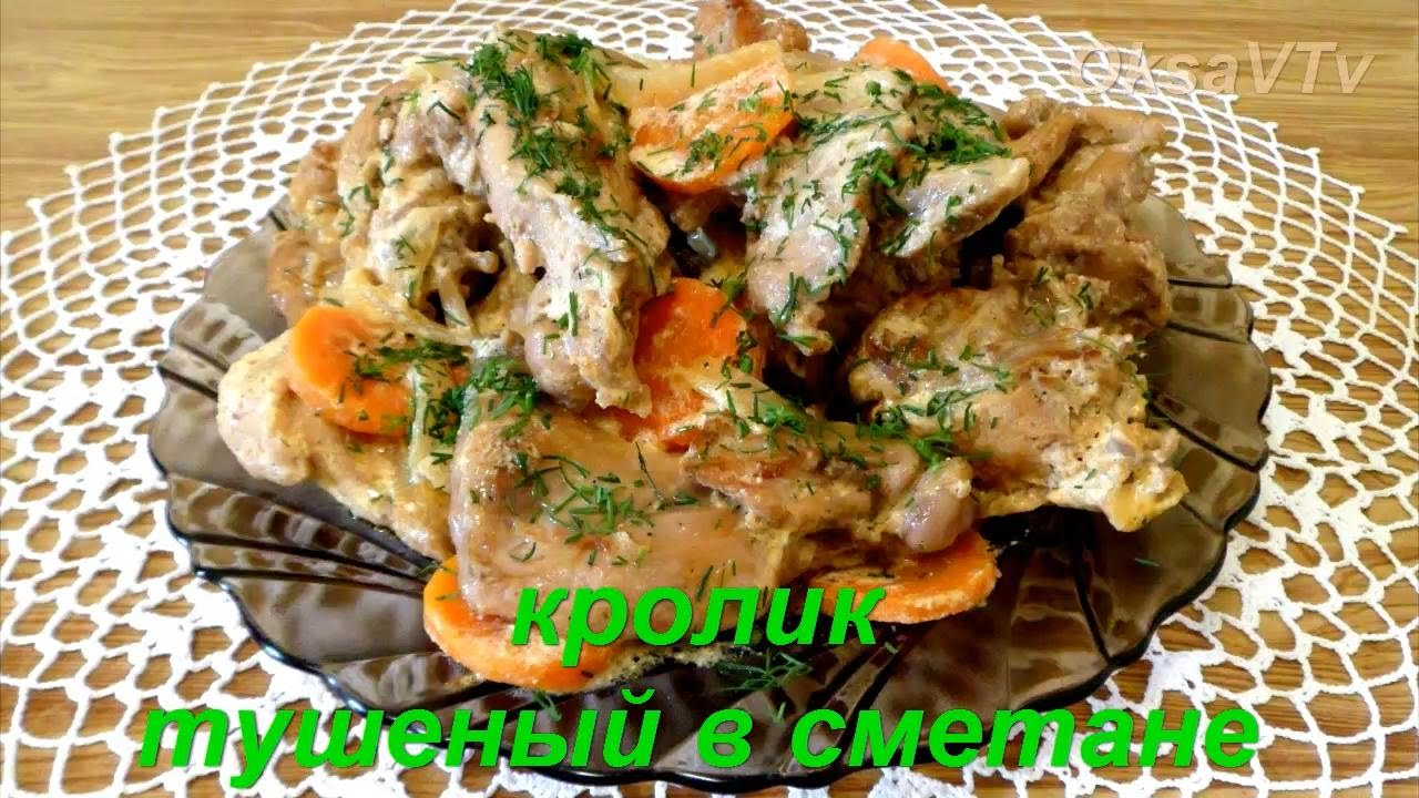 Кролик в Сметане. Rabbit in Sour Cream.|рецепт как приготовить кролика в сметане