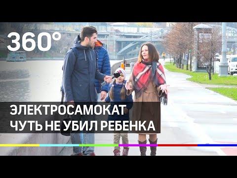 В Москве электросамокат чуть не убил ребёнка