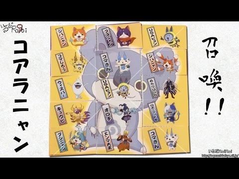 映画妖怪ウォッチのコアラニャンを召喚!!『妖怪ウォッチ キャラシール』をコンプリート!! #10