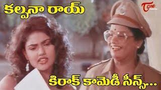 కల్పనా రాయ్ కిరాక్ కామెడీ సీన్స్  ! | Telugu Movie Comedy Scenes Back to Back | NavvulaTV
