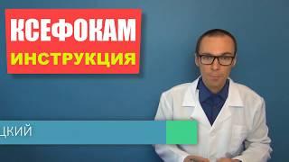 КСЕФОКАМ: інструкція до знеболюючій засобу і аналоги