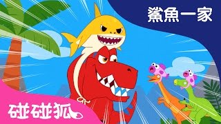 恐龍和鯊魚一家親 | 鯊魚寶寶 | 鯊魚一家 | 碰碰狐!兒童兒歌