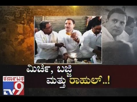 Is There Hidden Agenda Behind Rahul Gandhi Choosing Ballari to Kickstart Karnataka Poll Campaign?