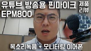 제품리뷰 핀마이크와 이어폰을 하나로 유튜브 방송용 핀마…