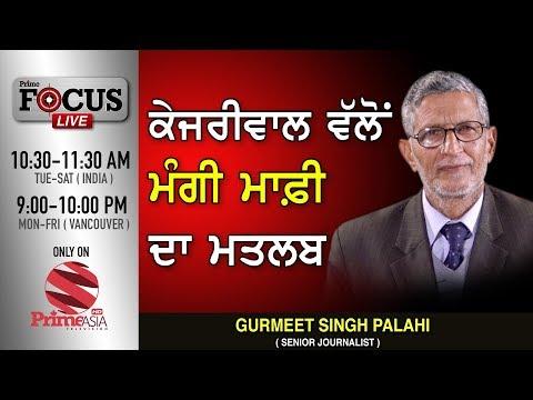 Prime Focus #148(LIVE)_GURMEET SINGH PALAHI.(SENIOR JOURNALIST)