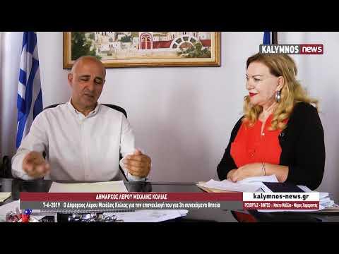 7-6-2019 Ο Δήμαρχος Λέρου Μιχάλης Κόλιας για την επανεκλογή του για 3η συνεχόμενη θητεία