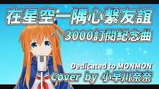 【小早川奈奈】3000訂閱感謝曲:《在青春迷失的咖啡館》中文改詞翻唱