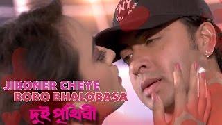 Jiboner Cheye Boro Bhalobasa | Dui Prithibi (2015) | Full Video Song | Shakib Khan | Ahona