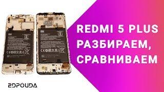 Разбор Redmi 5 Plus  2DRO DA
