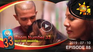 Room Number 33 | Episode 85 | 2019-07-10 Thumbnail