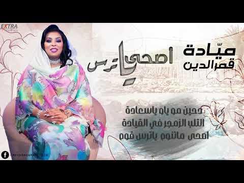 ميادة قمرالدين - اصحى يا ترس || New 2020 || اغاني سودانية 2020