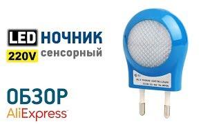 LED ночник в розетку 220В с Алиэкспресс Обзор сенсорного LED освещения