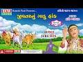 Ekalaj Aavya Manva    HM 9    Hari Bharwad    Gujarati devotional Bhajan