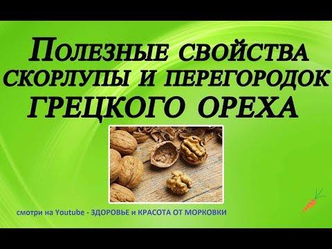 Удивительные свойства скорлупы грецкого ореха и способы ее применения