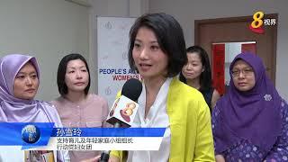人民行动党妇女团 五大亲家庭建议 支持国人养儿育女