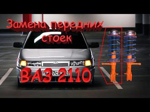 Замена передних стоек ВАЗ 2112 , 2110 , 2109 , Приора , Калина