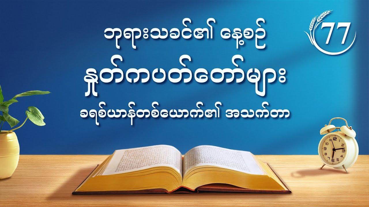 """ဘုရားသခင်၏ နေ့စဉ် နှုတ်ကပတ်တော်များ   """"လူ့ဇာတိခံယူခြင်း၏ နက်နဲရာအချက် (၄)""""   ကောက်နုတ်ချက် ၇၇"""