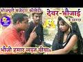 || COMEDY VIDEO || देवर भौजाई के झागड़ा 3 || Devar Bhaujai Bhojpuri Comedy |MR Bhojpuriya