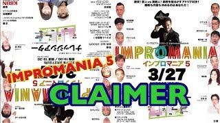 西日本最大級のインプロの祭典~ 『IMPROMANIA5』 2017年3月27日 at ナ...