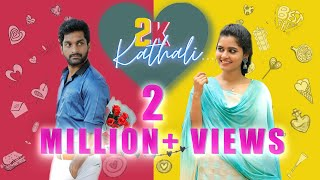 2K Kathali - Random video | Ft. Gettimelam Guru | Deepa | Raja | Vishwa  | Naakout | Allo Media