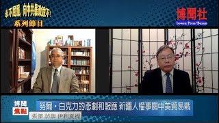 伊利夏提:努尔·白克力的悲剧和报应 新疆人权事关中美贸易战(第三集)