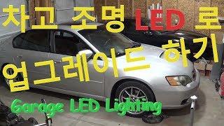 차고 조명 LED 전구로 저렴하게 업그레이드 하기 Ga…