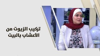 سميرة الكيلاني - تركيب الزيوت من الأعشاب بالبيت
