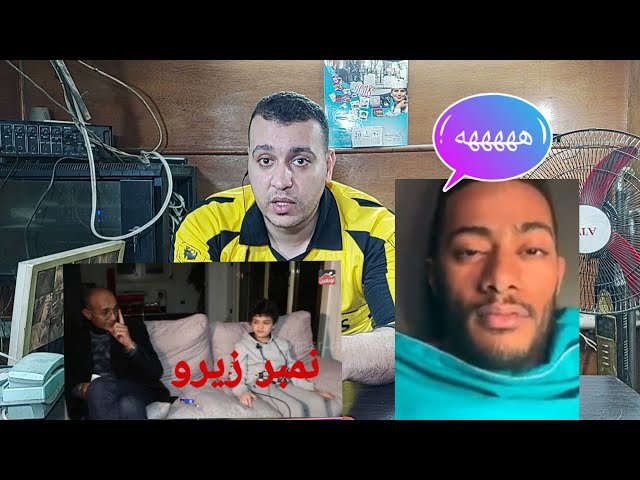 محمد رمضان بيرد علي طيار اشرف ابو اليسر وابن الطيار بي فيديو غريب