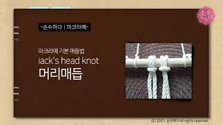 마크라메 기본매듭 - 머리매듭