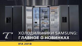 обзор новых холодильников Samsung 2018 года