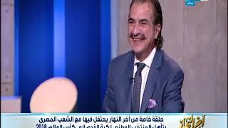 اخر النهار   مفاجأة ! معلومة خطيرة عن هدف مجدي عبد الغني في كاس العالم ٩٠ تطيح بالهدف الأسطورة!