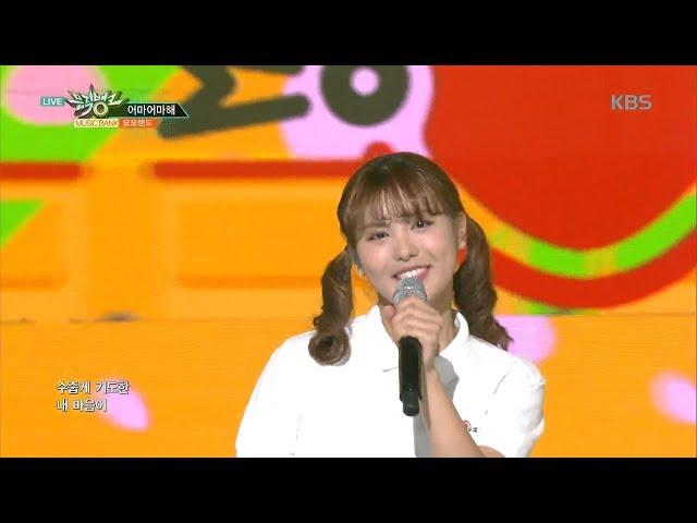 뮤직뱅크 Music Bank - 어마어마해 - 모모랜드 (Wonderful love - MOMOLAND).20170526