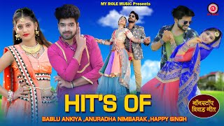 नॉनस्टॉप विवाह गीत 2021 || Hits Of Bablu Ankiya, Happy Singh & Anuradha Nimbarak || My Role Music