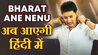 Bharath Ane Nenu Hindi Dubbed Movie 2018 ||Hindi Dubbing Rights Sold ||Mahesh Babu || Zee Cinema