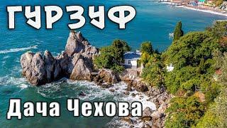 Во сколько обошлась покупка дачи Чехову в Гурзуфе. Как поживает САМЫЙ КОЛОРИТНЫЙ посёлок в Крыму.