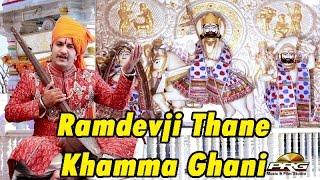 "Ramdevji Bhajan 2014 | Khamma Ghani ""Special Song"" | Rajasthani Hits | Rajasthani New Song 1080p HD"