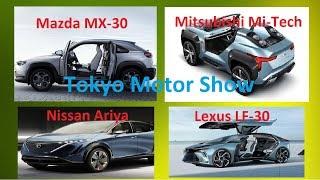 Токио Мотор Шоу 2019, ЭЛЕКТРИЧЕСКАЯ Mazda; Mitsubishi Mi-Tech; Nissan Ariya; Honda Jazz; Lexus LF-30