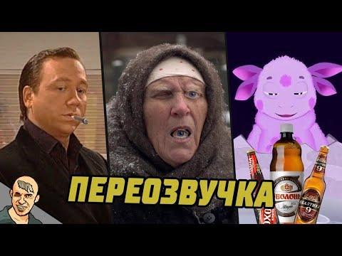 СЛЕПАЯ / ЛУНТИК / ВОРОНИНЫ / НА НОЖАХ АНТИ-ВЕРСИЯ (ПЕРЕОЗВУЧКА)