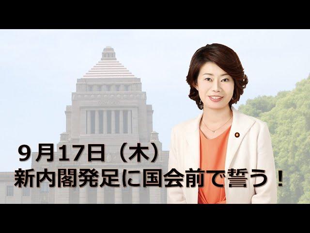 【新内閣発足!】国会前で誓う!