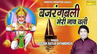 बजरंगबली मेरी नाव चली Deepak Satija Shyamsnehi Hanuman Bhajan Bhajan Kirtan