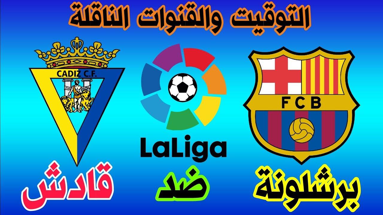موعد مباراة برشلونة القادمة - موعد مباراة برشلونة وقادش في الدوري الاسباني