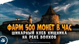 Русская Рыбалка 4 Фарм серебра на реке Волхов